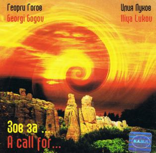 Iliya Lukov and Georgi Gogov - A Call For...